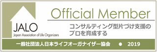 一般社団法人日本ライフオーガナイザー協会
