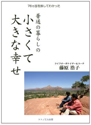 トトノエル出版